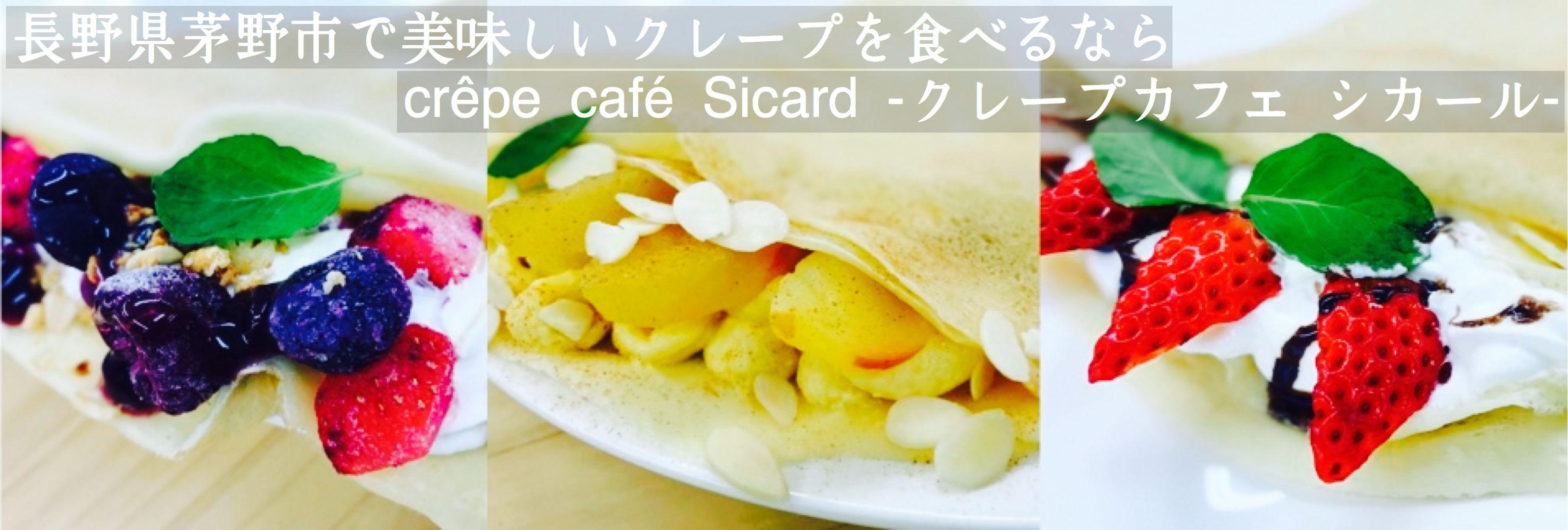 Café de Sicard~カフェ・ドゥ・シカール~